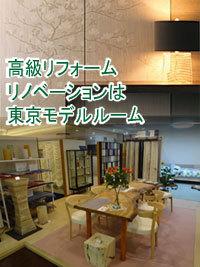 東京モデルルーム